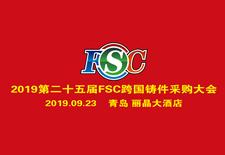 2019第25届FSC跨国铸件采购大会
