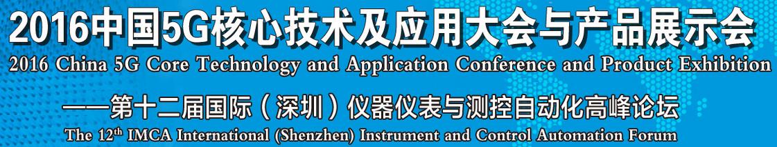 2016中国5G 核心技术及应用大会  第十二届国际(深圳)仪器仪表与测控自动化高峰论坛