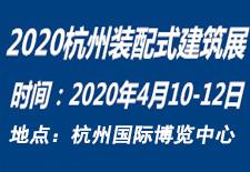2020杭州装配式建筑展