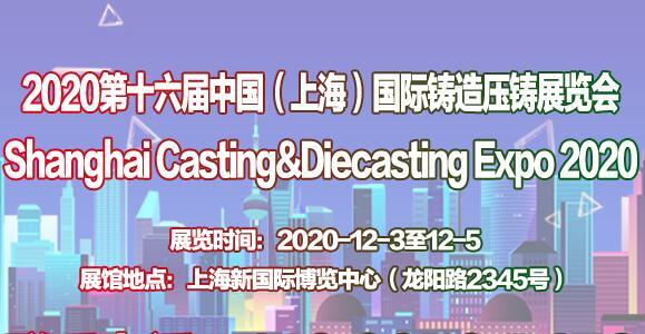 2020第十六届中国上海国际铸造、压铸展览会