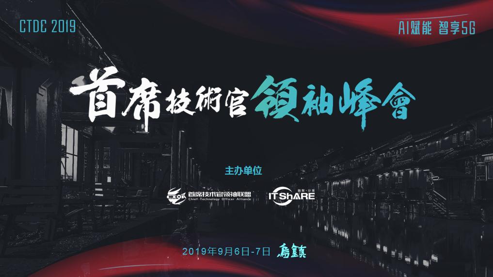 CTDC2019首席技术官领袖峰会