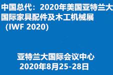 中国总代2020年美国亚特兰大国际家具配件及木工机械展(IWF 2020)