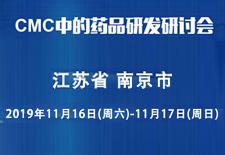 CMC中的药品研发研讨会