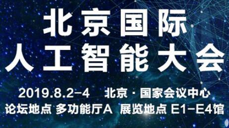 2019北京国际人工智能大会