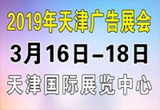 第十二届天津春季广告展