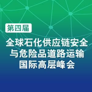 第四届全球石化供应链安全与危险品道路运输国际高层峰会