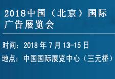 2018中国(北京)国际广告展览会