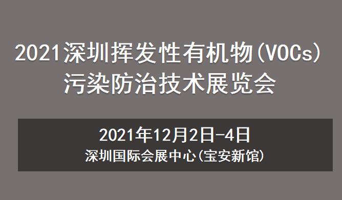 2021深圳挥发性有机物(VOCs)污染防治技术展览会