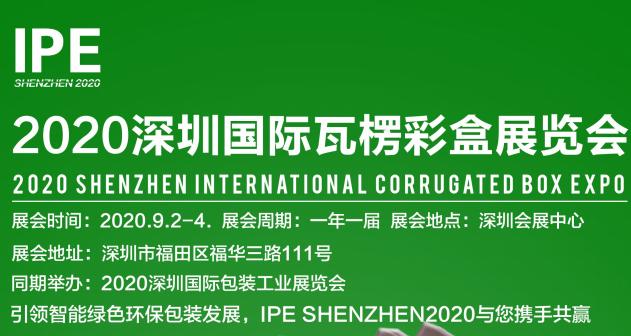 2020深圳瓦楞展