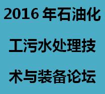 2016年石油化工污水处理技术与装备论坛