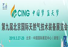 2019CING第九届北京新濠天地娱乐赌场天然气技术装备展览会