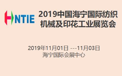2019中国海宁国际纺织机械及印花工业展览会