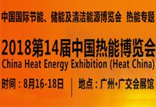 2018第14届中国热能博览会