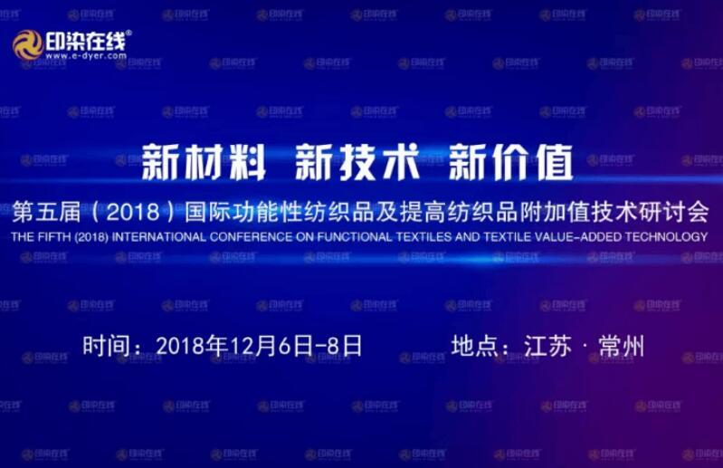 收藏 分享到     第五届(2018)国际功能性纺织品及提高纺织品附加值技术研讨会(常州)