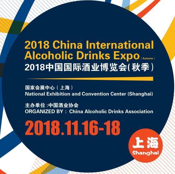 2018中国国际酒业博览会秋季展