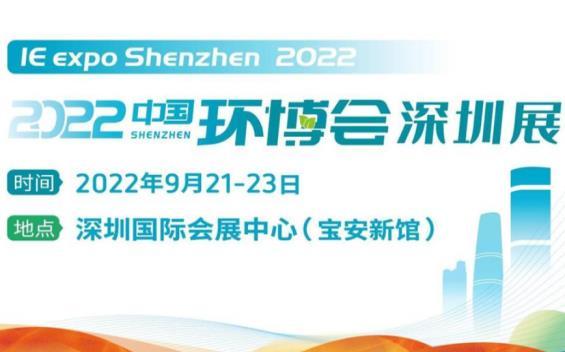 2022深圳环博会/环境监测仪器展