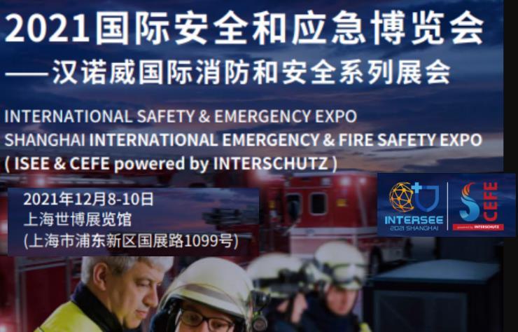2021国际安全和应急博览会