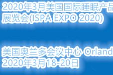 2020年3月美国国际睡眠产品展览会
