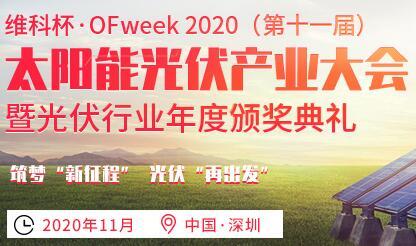 OFweek 2020(第十一届)太阳能光伏产业大会