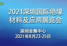 2021深圳国际绝缘材料及应用展览会