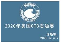 2020美国OTC石油展
