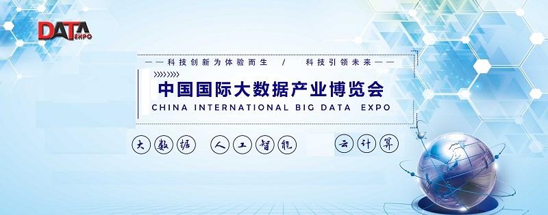 2021年南京大数据
