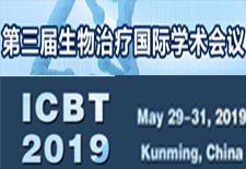 第三届生物治疗国际学术会议 (ICBT 2019)