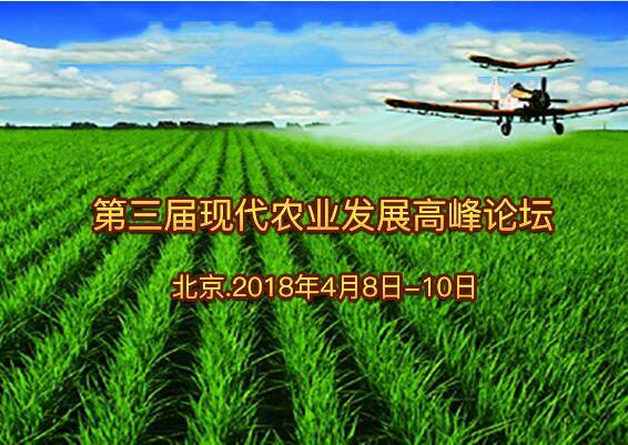2018第三届现代农业发展高峰论坛