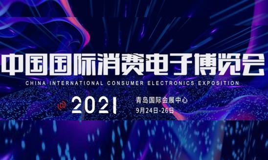 2021年中国国际消费电子博览会