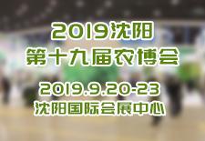2019沈阳第十九届农博会