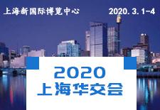 2020年华交会