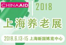 2018上海养老展