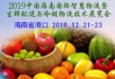 2019中国海南国际智慧物流暨生鲜配送与冷链物流技术展览会