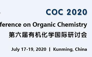 第六届有机化学国际研讨会(COC 2020)