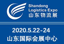 2020第二届山东(国际)物流与仓储配送产业博览会