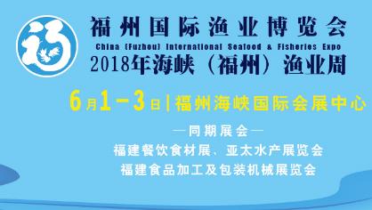 2018年第十三届福州国际渔业博览