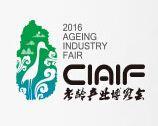 2016第六届中国(天津)国际老龄产业博览会