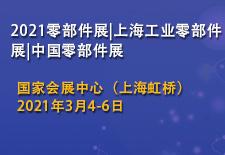 2021零部件展|上海工业零部件展|中国零部件展