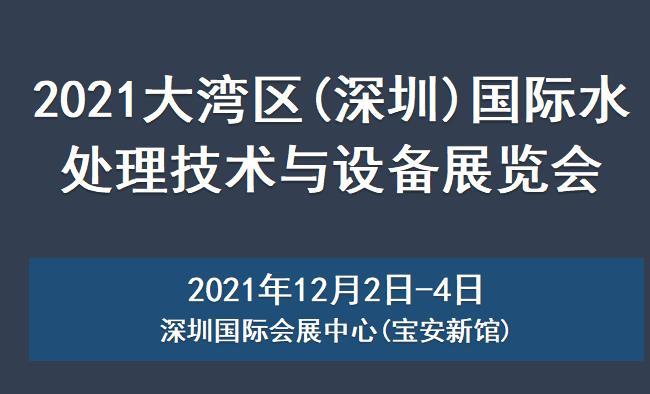2021大湾区(深圳)国际水处理技术与设备展览会