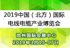 2019中国(北方)国际电线电缆产业博览会