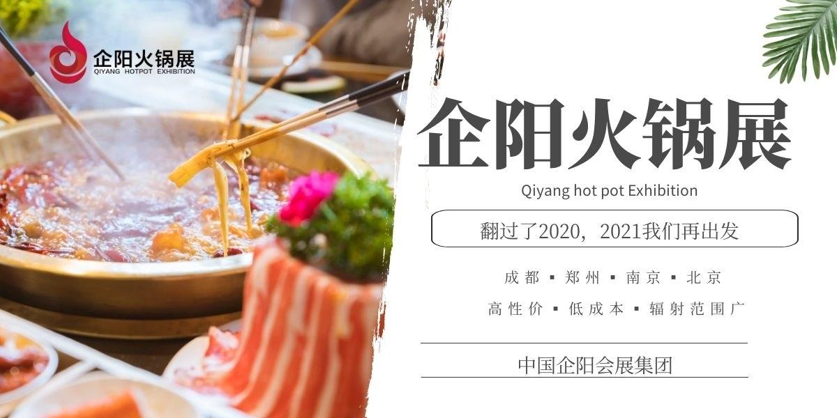 2021北京火锅食材展