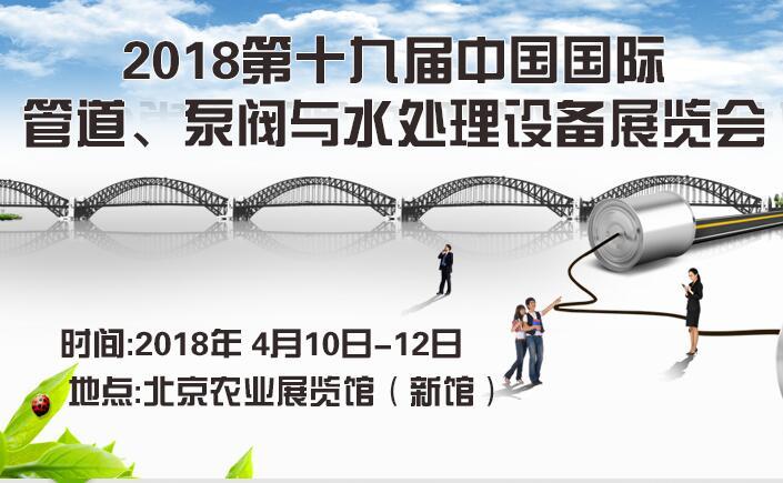 2018第十九届中国国际管道、泵阀与水处理设备展览会