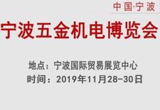 2019宁波五金展_宁波五金博览会