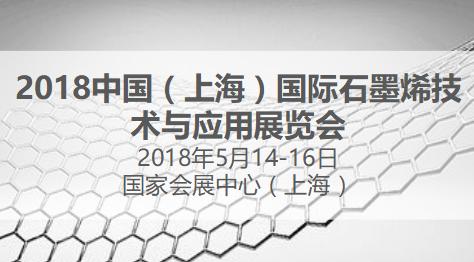 2018中国(上海)国际石墨烯技术与应用展览会