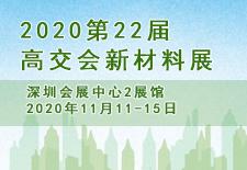 2020第22届高交会新材料展