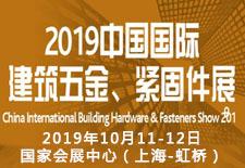 2019上海建筑五金展