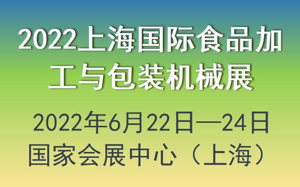 2022上海国际食品加工与包装机械展
