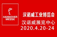 2020年德国汉诺威工业机械展