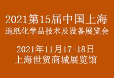 2021第15届中国上海造纸化学品技术及设备展览会