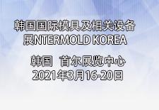 韩国国际模具及相关设备展NTERMOLD KOREA